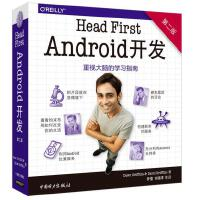 Head First Android开发(第二版)