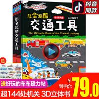 超全超酷的交通工具立体书 3d立体儿童绘本故事 0-2-3-4-5-7-6-8-10-12-15周岁汽车图书男孩全酷宝