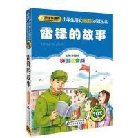 【二手旧书8成新】雷锋的故事 刘敬余 北京教育出版社 9787552202472