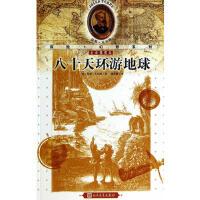 【二手旧书9成新】八十天环游地球 (法)儒勒・凡尔纳,陈莜卿
