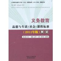 义务教育品德与生活(社会)课程标准(2011版)解读