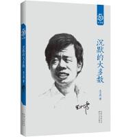 王小波系列:沉默的大多数