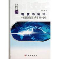 制度与范式:中国图书馆学的历史考察(1909-2009)