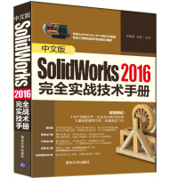 中文版SolidWorks 2016完全实战技术手册