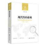 现代性的磨难:20世纪初期中国司法改革(1901―1937)