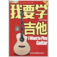 我要学吉他:中学生版:DVD版 9787535493590