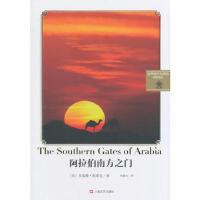 【二手旧书9成新】[ZZ]阿拉伯南方之门-芙瑞雅・斯塔克-9787532152193 上海文艺出版社
