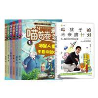 现货喵卷卷来了全套(1-6)(共6册)+给孩子的未来脑计划 Dr.魏的科学养育私家课 儿童文学科幻探险 喵卷卷来了 融