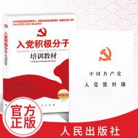 2册组合:(2020年)入党积极分子培训教材+中国共产党入党资料册