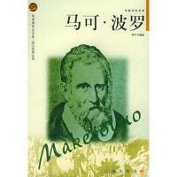 【新书店正品包邮】马可 波罗 常宁文 辽海出版社 9787806389249