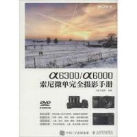 【全新直发】a6300/a6000索尼微单完全摄影手册 北极光摄影 编著