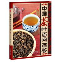 【新书店正版】中国茶叶百问百答双鱼文化凤凰出版社9787550607224