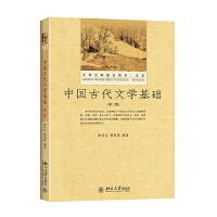 中国古代文学基础(第二版)