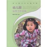 幼儿园保育工作手册(幼儿园工作必备手册)