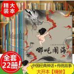 全套22册中国神话故事精选古代经典绘本精装非注音版小学 民间寓言故事的书哪吒闹海盘古开天地猴子捞月夸父追日三个和尚百鸟