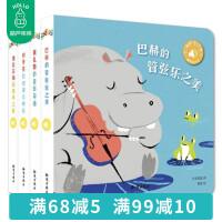 听谁的音乐会全4册 触控发声书 0-1-2-3岁婴儿宝宝启蒙发声书认知玩具书 幼儿点读有声绘本读物 早教益智书籍 听什