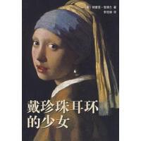 【正版二手旧书9成新】戴珍珠耳环的少女南海出版公司