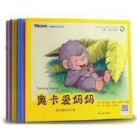畅销书籍 8册奥卡成长故事绘本儿童幼儿双语故事书0-234-6周岁亲情培养成长历程 情商英语学习书 引进版3-5岁早教