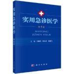 【全新直发】实用急诊医学(第4版) 王振杰,何先弟,吴晓飞 9787030497154 科学出版社