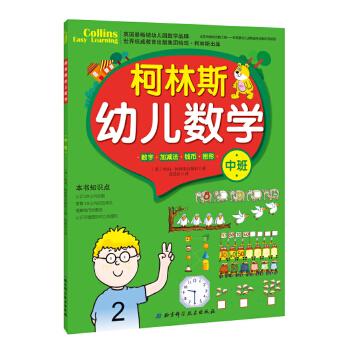 柯林斯幼儿数学·中班 英国畅销幼儿园数学品牌,世界权威教育出版集团哈珀柯林斯出品,送给孩子全面的数学启蒙