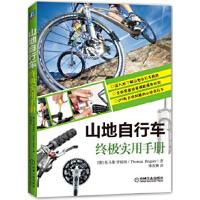山地自行车终极实用手册 托马斯罗纳格 9787111525554 机械工业出版社【直发】 达额立减 闪电发货 80%城市