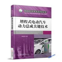 增程式电动汽车动力总成关键技术【稀缺旧书】【直发】