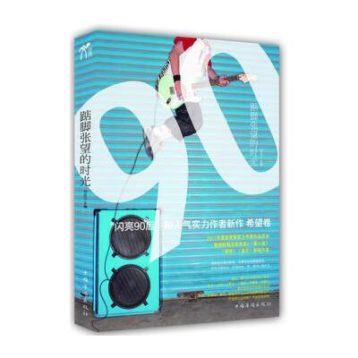 【二手旧书】踮脚张望的时光 祁定江 中国华侨出版社