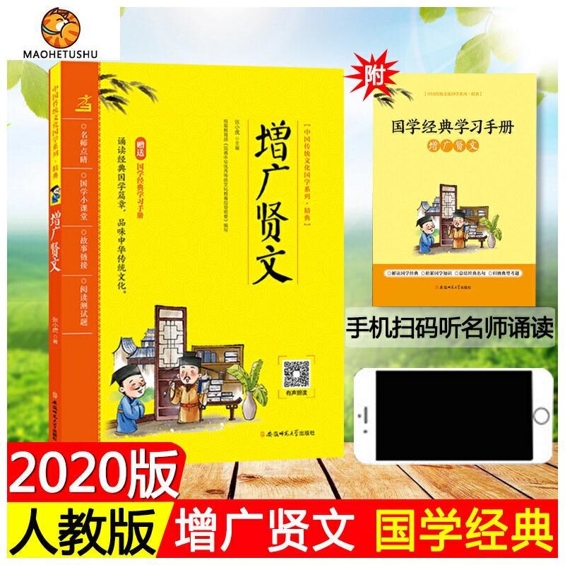 中国传统文化国学系列 精典《增广贤文》赠送国学经典学习手册