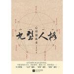 九型人格心理操纵术苏木禄江苏文艺出版社9787539954325