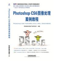 【正版新书直发】国家信息技术紧缺人才培养工程指定教材:Photoshop CS6图像处理案例教程传智播客高教产品研发部