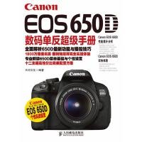 Canon EOS 650D数码单反超级手册(仅适用PC阅读)