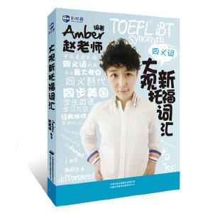 大观新托福词汇--新航道英语学习丛书