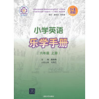 小学英语乐学手册 六年级上册