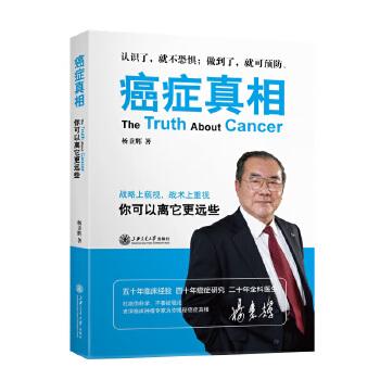 癌症真相(做到了,就可预防,你可以离它更远些!)(50年临床经验,40年癌症研究,20年全科医生,资深临床肿瘤专家为你揭秘癌症真相。做到了,就可预防,你可以离它更远些!)