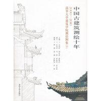 中国古建筑测绘十年:清华大学建筑学院测绘图集(2000-2010)(下)