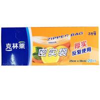 克林莱食品密封袋密实袋保鲜袋 大号20只装25cmx30cm CZ-2(新老包装*)