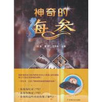 【正版全新直发】神奇的海参 刘淇,曹荣,王宇夫 9787109246850 中国农业出版社
