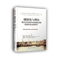 城镇化与增长:城市是发展中国家繁荣和发展的发动机吗?(诺贝尔经济学奖获得者丛书) 迈克尔・斯彭斯 帕特里夏・克拉克・安