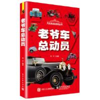 老爷车总动员(全彩)林平著电子工业出版社9787121254550