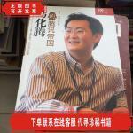 [二手8成新]马化腾的腾讯帝国 /林军、张宇宙 中信出版社