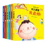 我爱幼儿园系列 全6册 入园准备早教书 我要上幼儿园 2-3岁儿童情绪管理和性格培养图画书亲子阅读你是我的好朋友 宝宝你