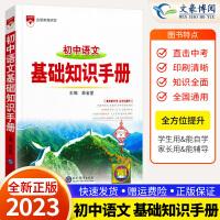 初中语文基础知识手册 第十七次修订 2020版薛金星知识手册新课标通用
