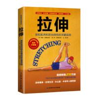 拉伸 放松肌肉和防治损伤的关键运动 北京科学技术出版社