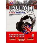 【预售】正版 :《听见英国-英式英语实境听力练习(1书+1CD)》