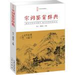中华诗文鉴赏典丛:宋词鉴赏辞典(双色)(2016教育部推荐)