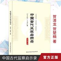 正版现货 2019年新版 中国古代监察启示录 贺清龙 贺楚楠著 9787515023540 国家行政学院出版社