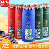 晨光彩色铅笔水溶款水性彩铅36色彩笔专业手绘画画笔72色初学者学生用48色素描彩铅笔套装无毒儿童幼儿园24色