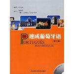 【正版现货】速成葡萄牙语(附光盘) 叶志良 9787560077703 外语教学与研究出版社