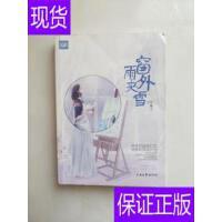 [二手旧书9成新]窗外雨夹雪 /沈南汐 / 山东画报出版社