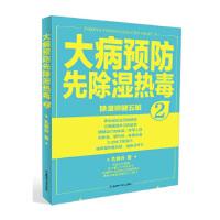 【正版新书直发】大病预防先除湿热毒2孔繁祥吉林科学技术出版社9787538495409